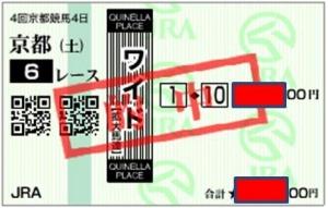 1018京都6R