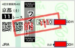 1018東京11R