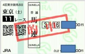 1101東京11R