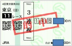 1102東京11R天皇賞