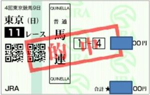 1102東京11R天皇賞2