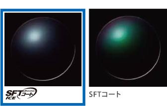 sftcoatice_comparison.jpg