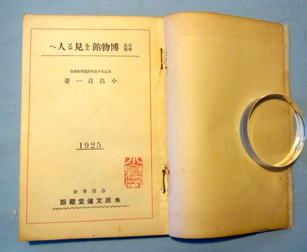 小島貞一著「奈良帝室博物館を見る人へ」