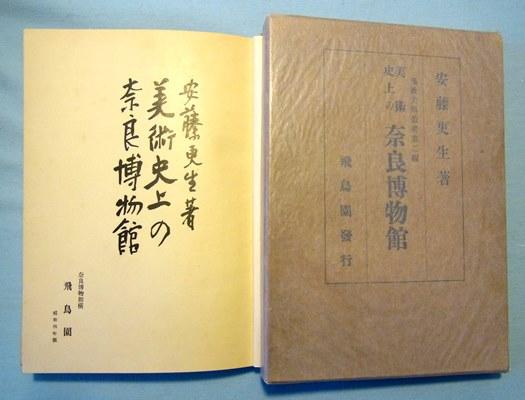 安藤康生著「美術史上の奈良博物館」