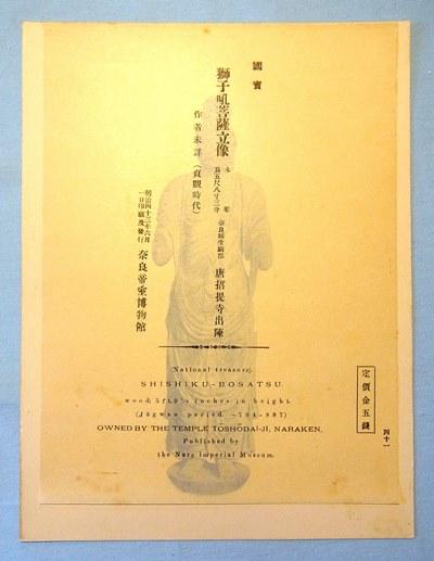 明治44年(1911)奈良帝室博物館出陳仏像写真(唐招提寺・獅子吼菩薩像)