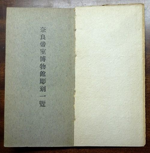 「奈良帝室博物館彫刻一覧」(第10版大正13年刊・明治43年初版)
