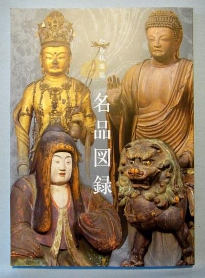 「なら仏像館・名品図録」岩田茂樹氏「奈良国立博物館の仏像展示」所載