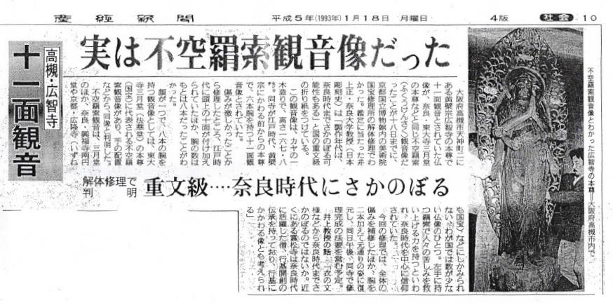 廣智寺・観音菩薩立像について報道した新聞記事