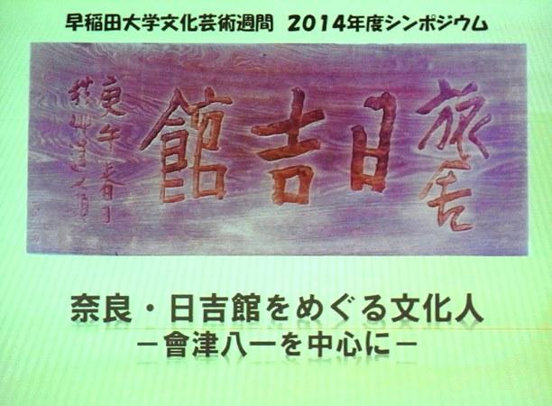 「奈良・日吉館をめぐる文化人」シンポジウム