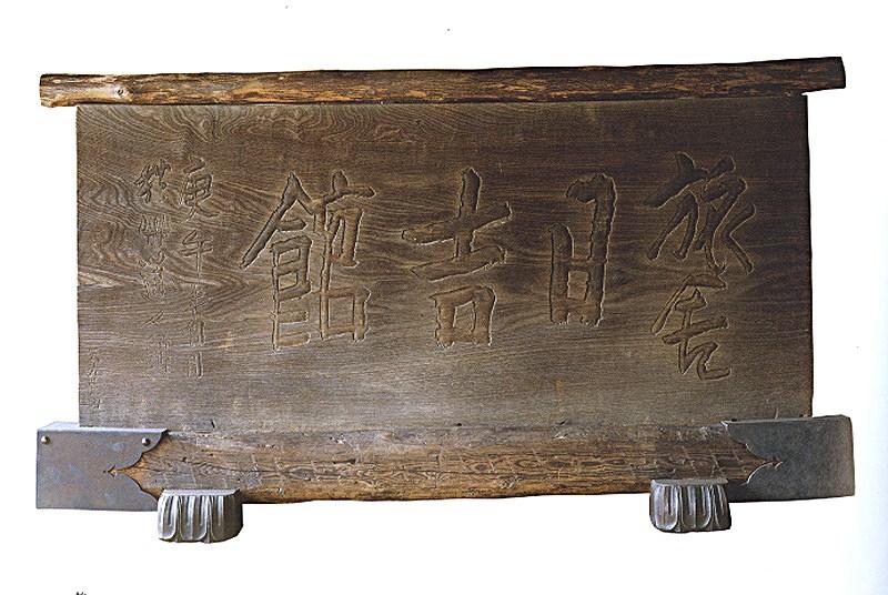 日吉館屋根に掲げられていた会津八一揮毫・扁額