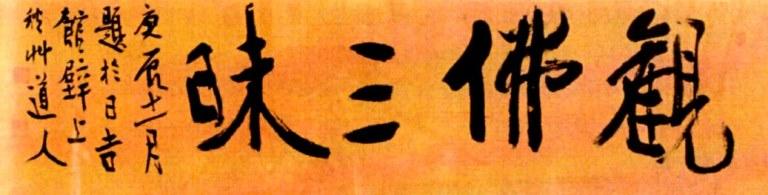 会津八一揮毫の「観仏三昧」の横額