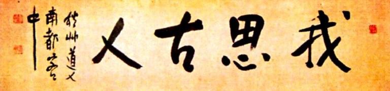 会津八一揮毫の「我思う古人」の横額