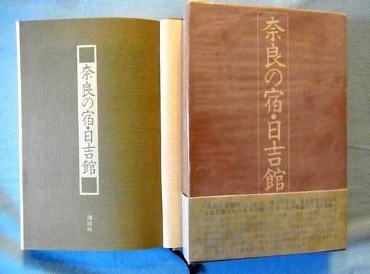 単行本「奈良の宿・日吉館」