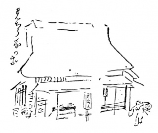 游相日記〜まんぢう屋