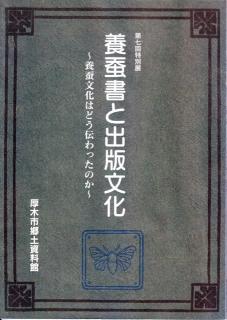 養蚕書と出版文化表紙