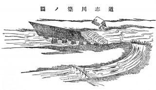 新編相模国風土記稿道志川簗之図
