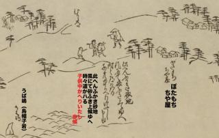東海道分間絵図より牡丹餅茶屋付近