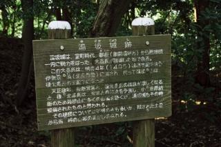 湯坂路ハイキングコース:湯坂城址