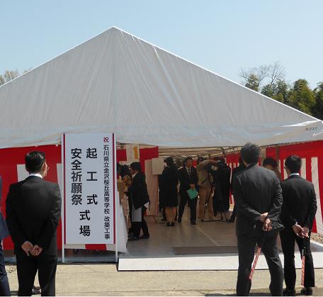桜丘高校起工式