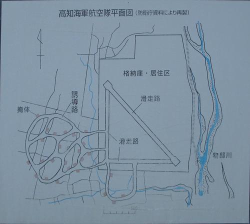 高知海軍航空隊遺構往時地図