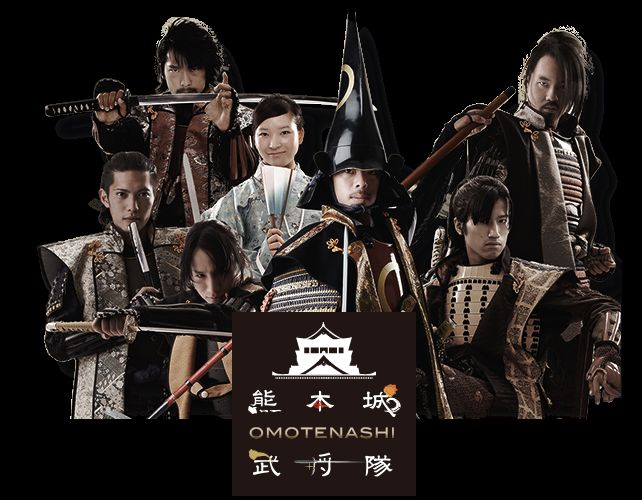熊本城おもてな武将隊