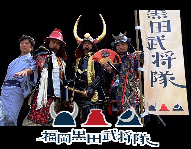 福岡黒田武将隊