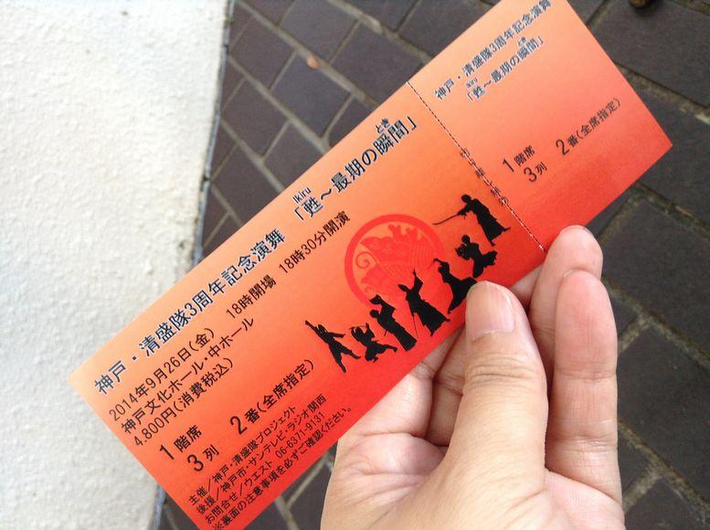 20140926三周年記念演舞004