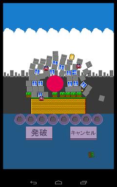 解体発破ゲーム画面小型ビル