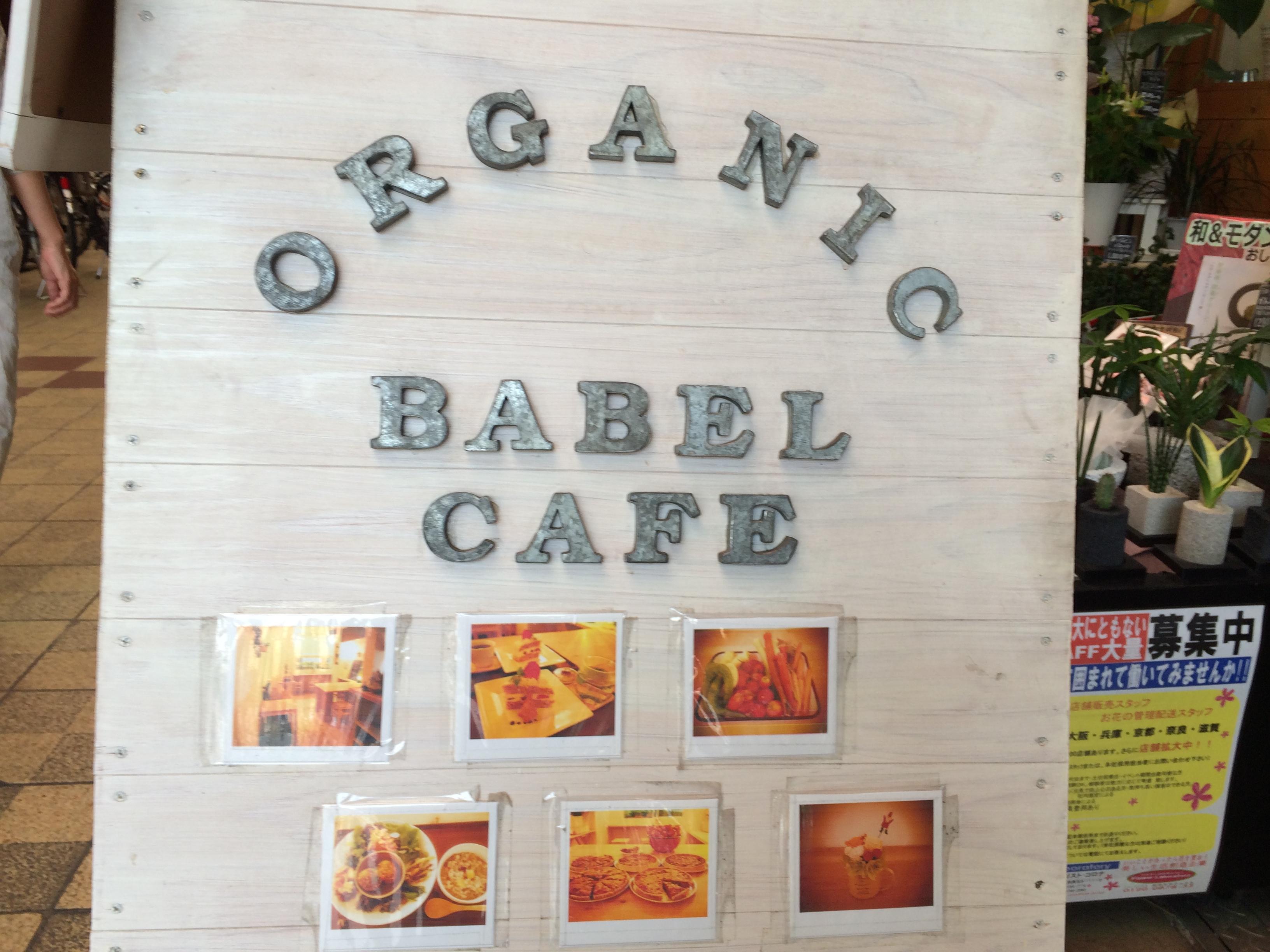 BABEL CAFE看板