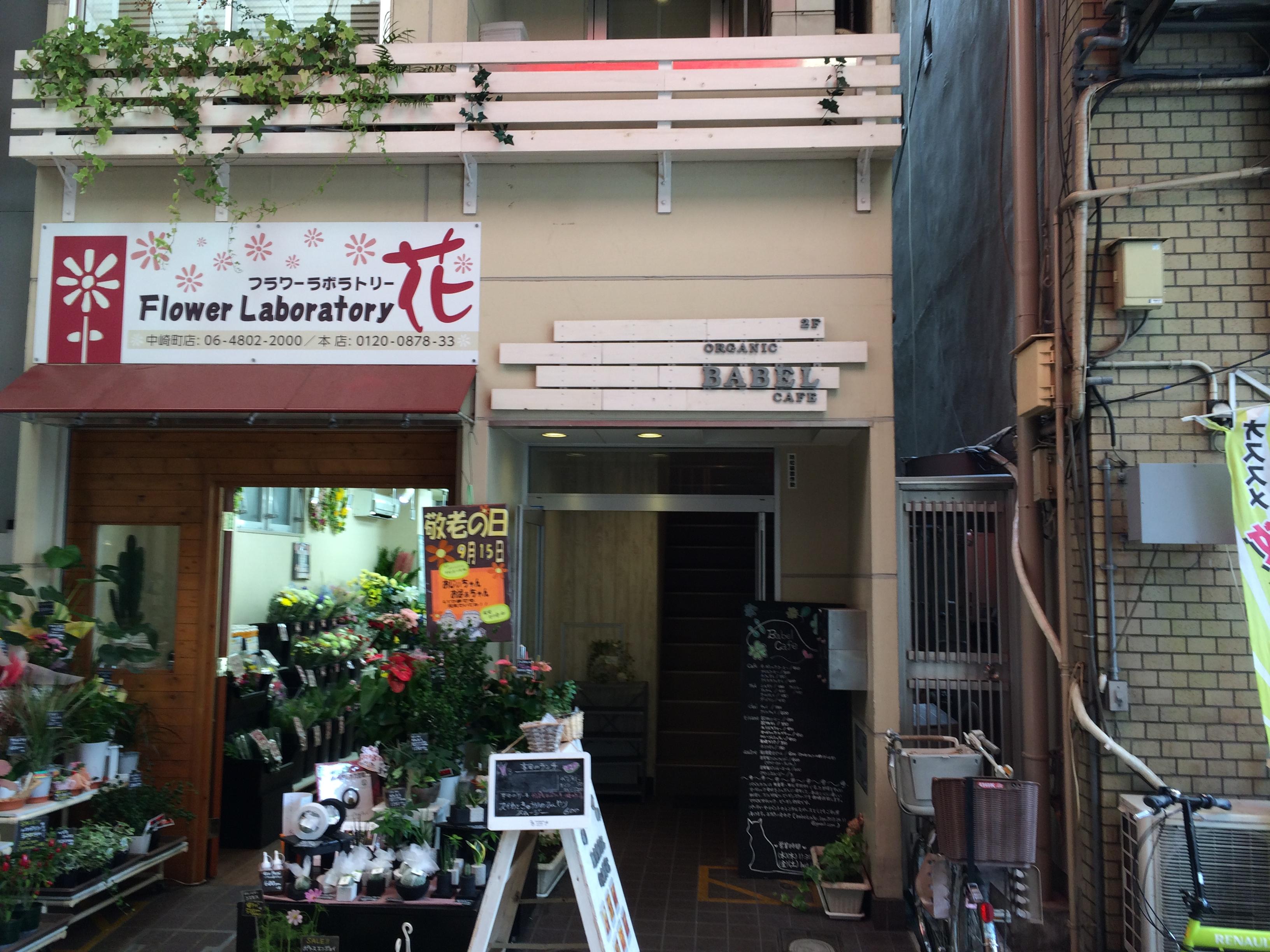 BABEL CAFE外観