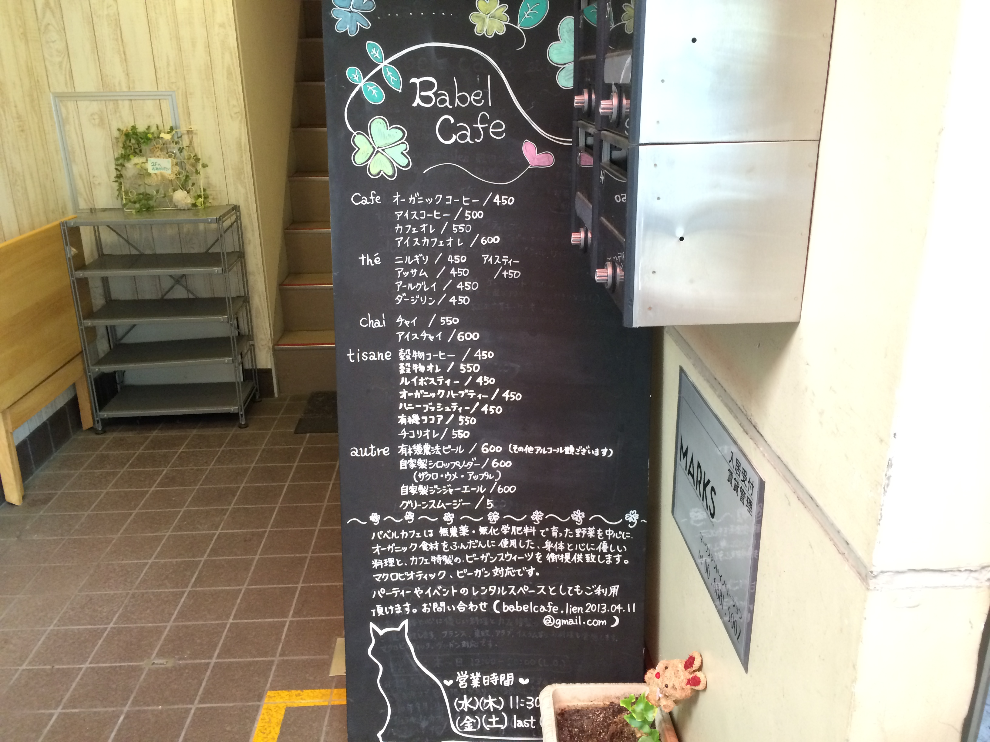 BABEL CAFE看板2