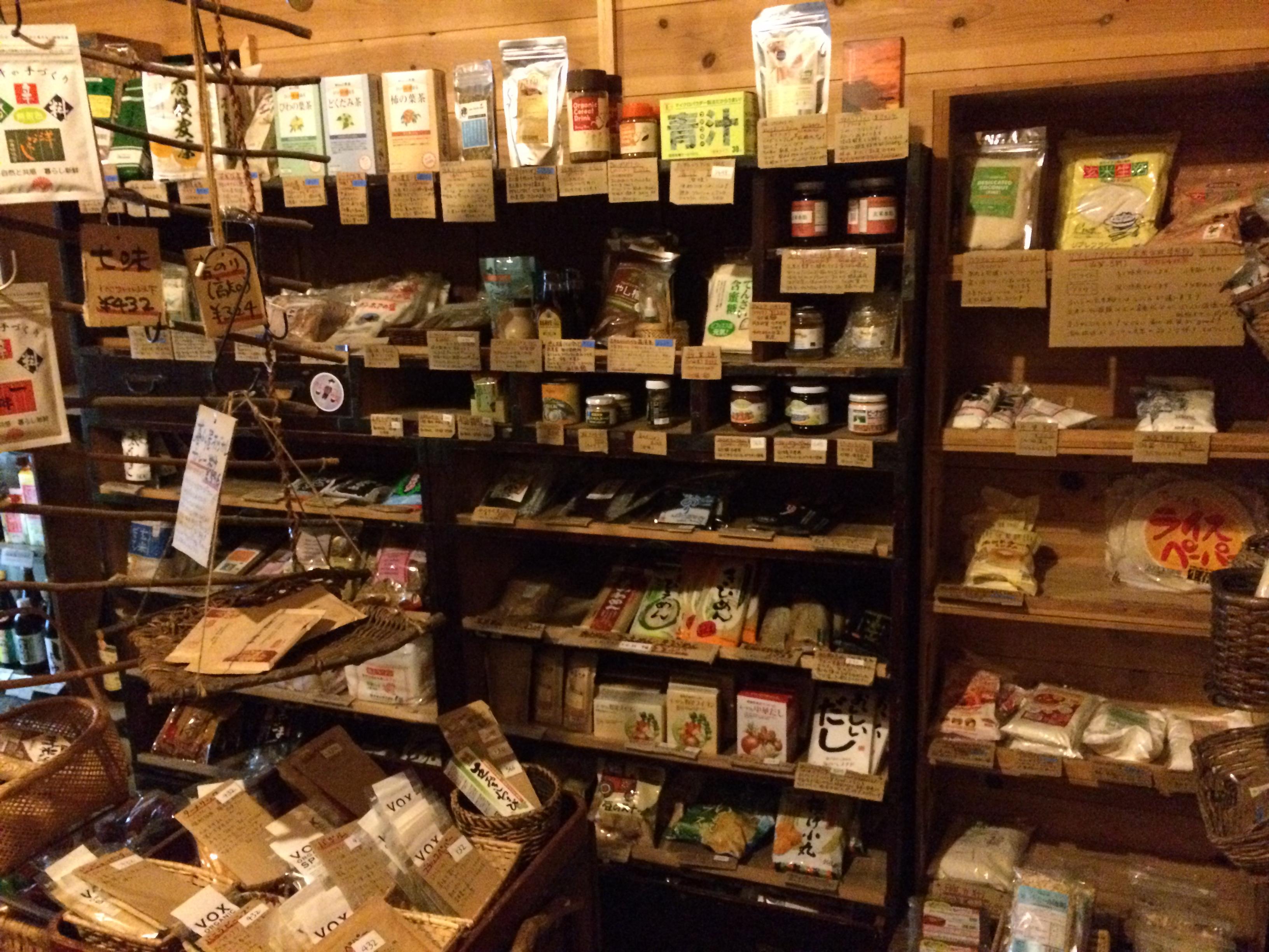 暮らし屋自然食品店3