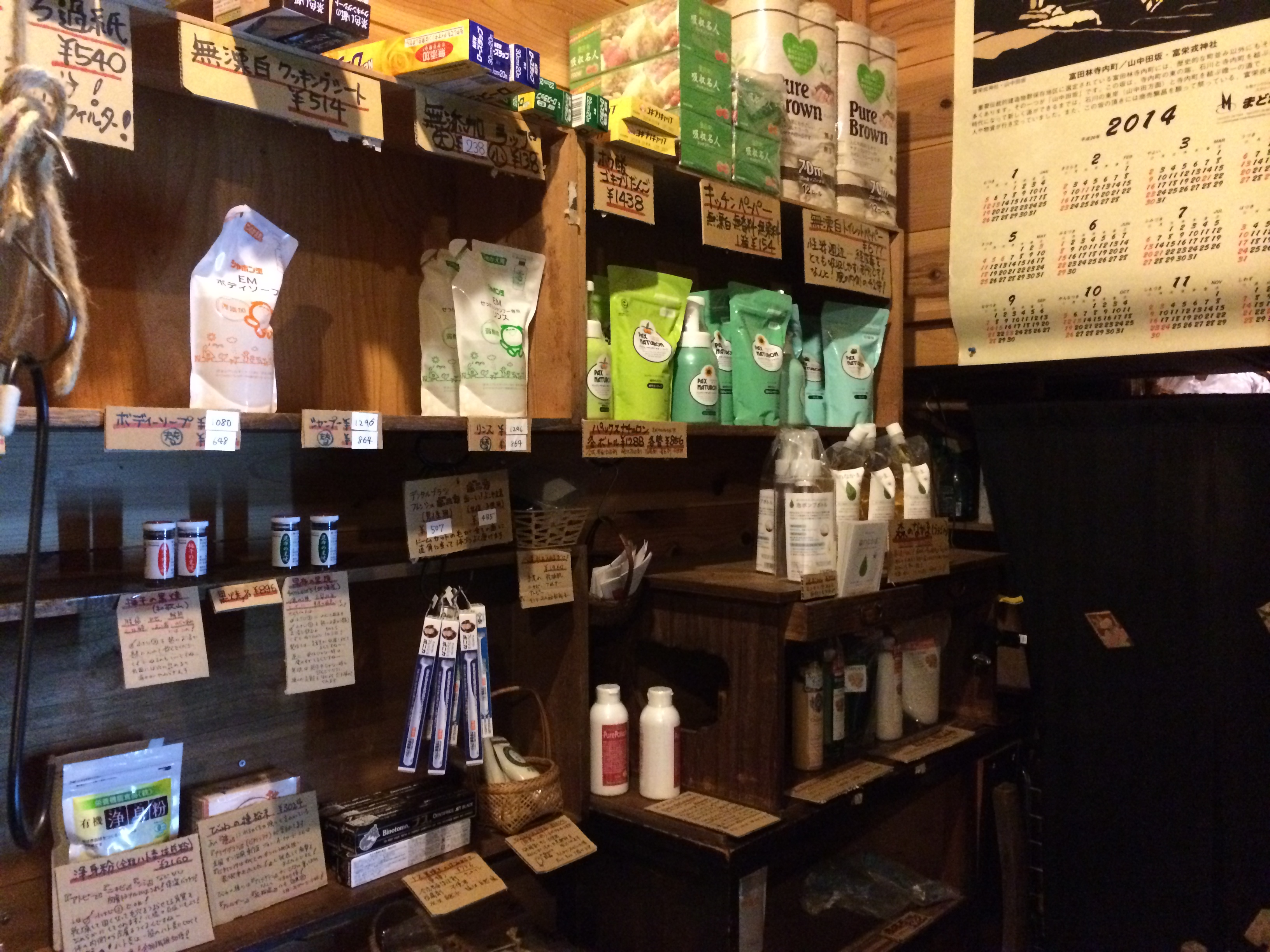 暮らし屋自然食品店5