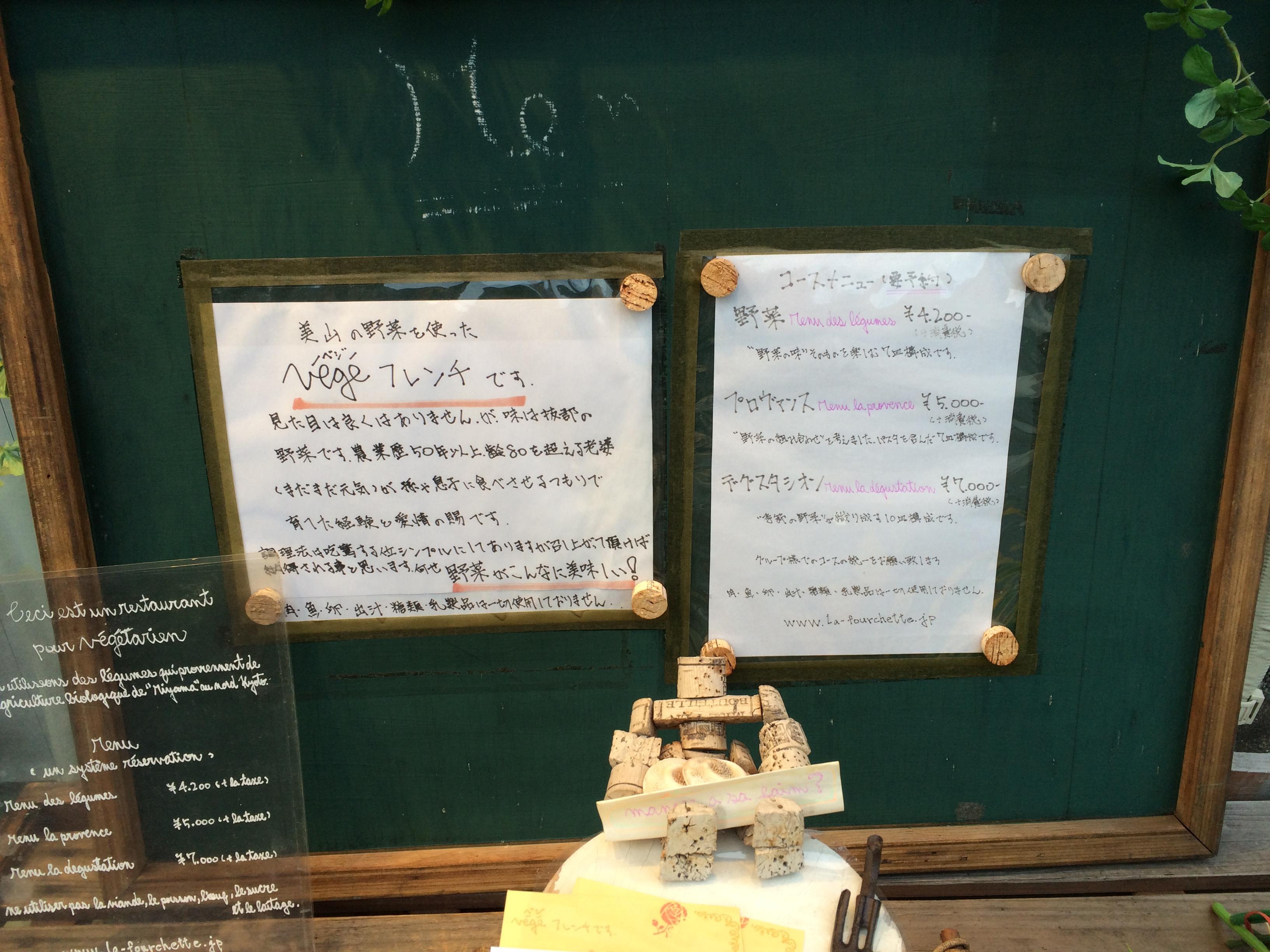 Bistro la fourchette看板2
