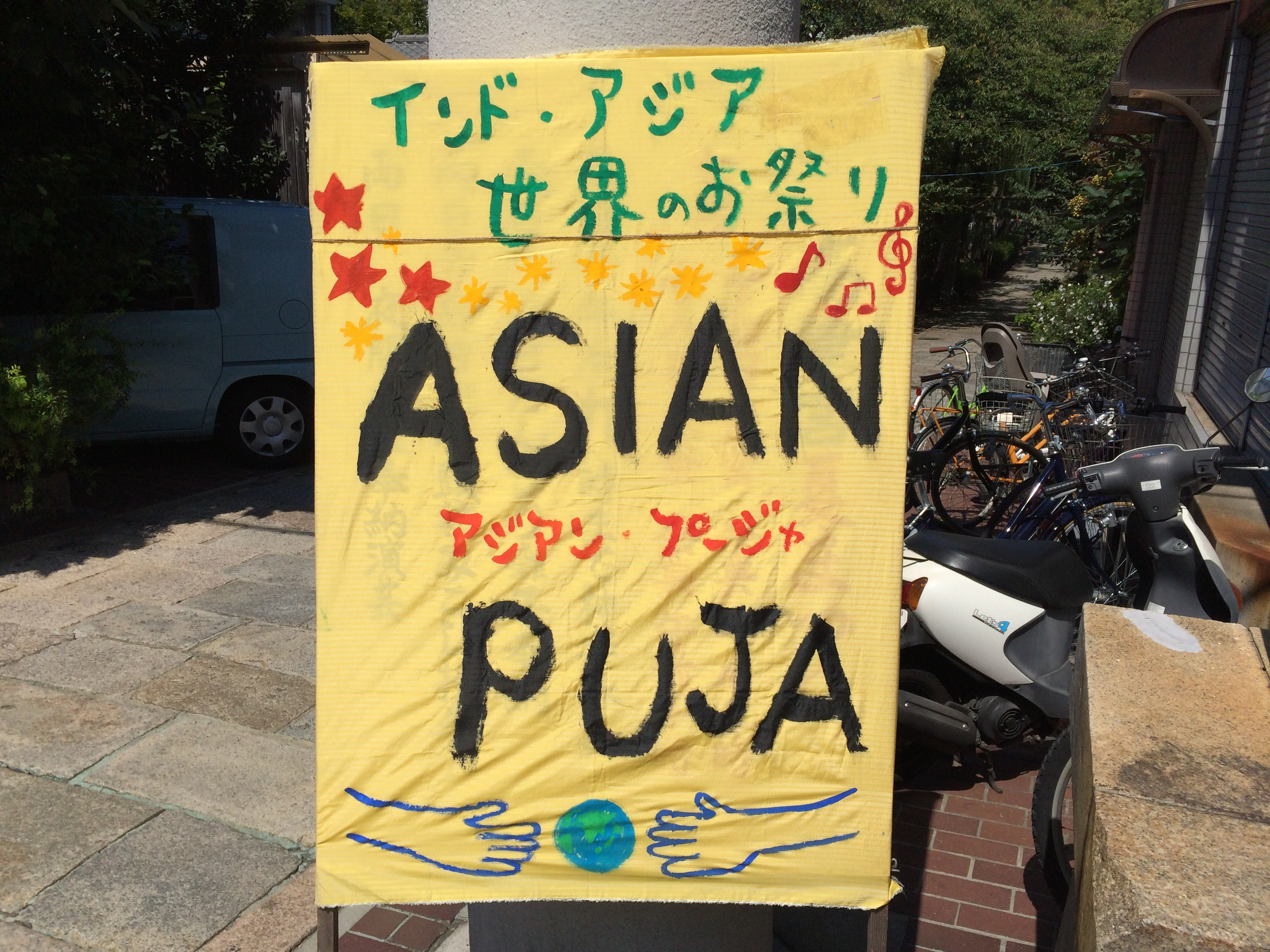 ASIAN PUJA2014看板