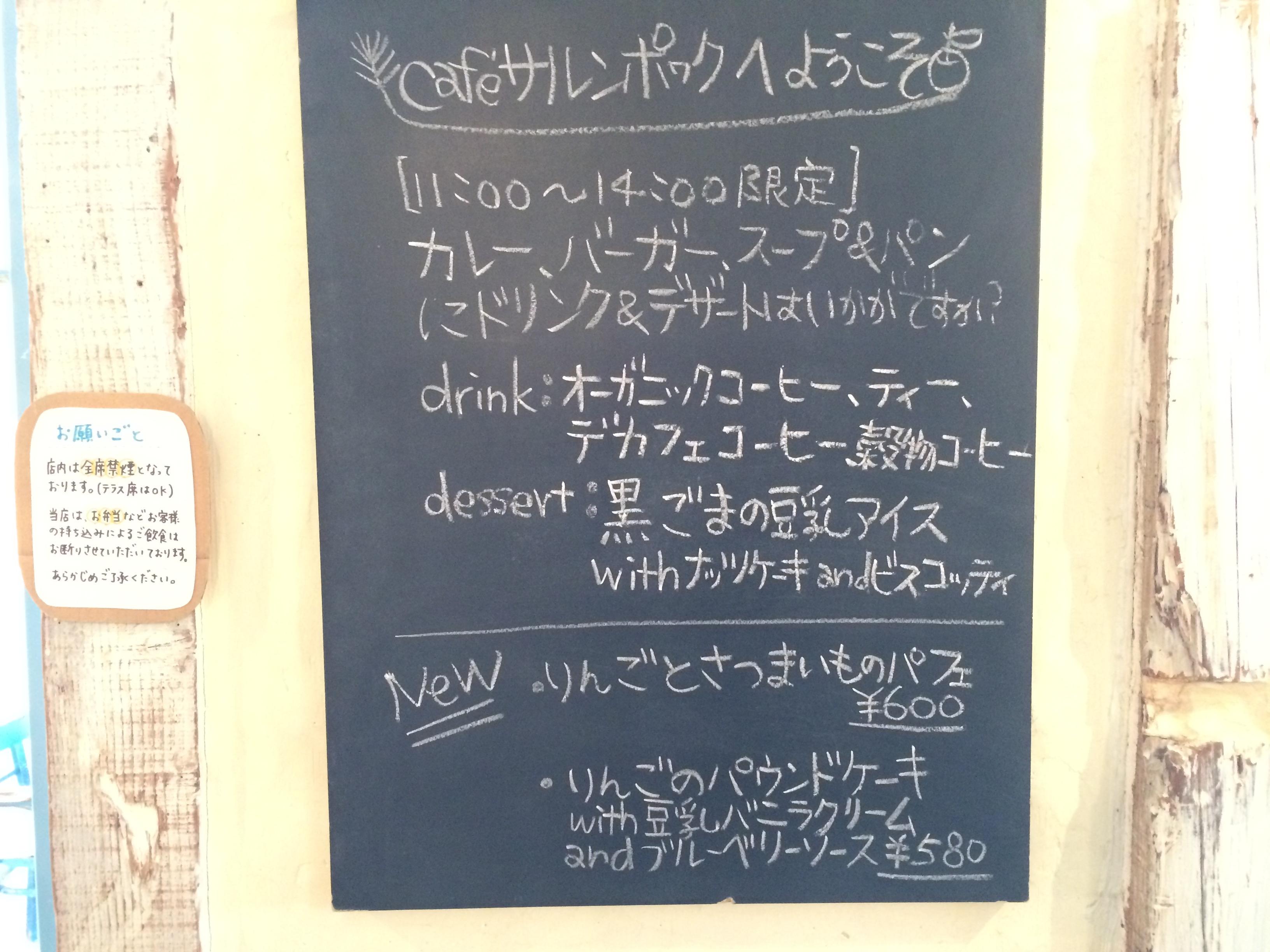 サルンポヮク黒板