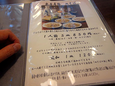 20140521Izushi14