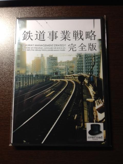 鉄道事業ゲーム