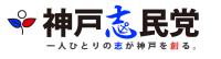 志民党ロゴ