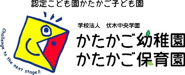 かたかご新ロゴ1-2
