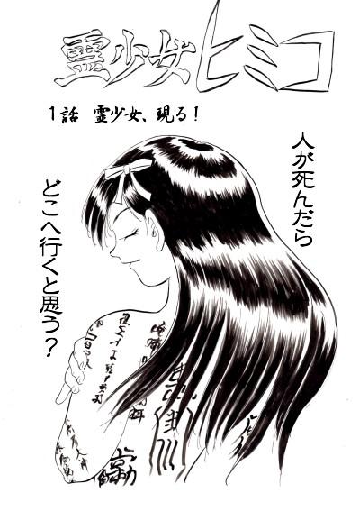 ヒミコ#1-1