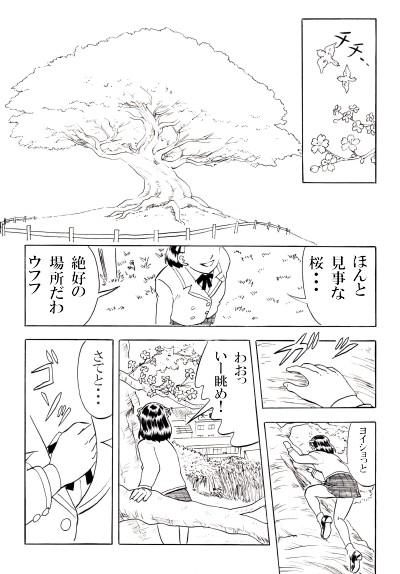 ヒミコ#1-2-1