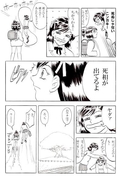 ヒミコ#1-4-1