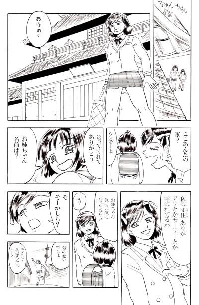 ヒミコ#1-5-1