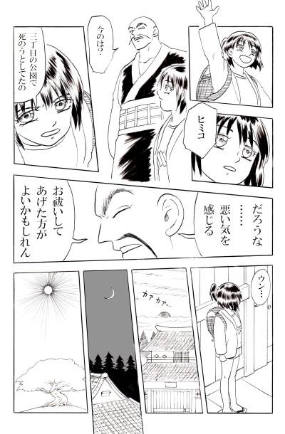 ヒミコ#1-6-1