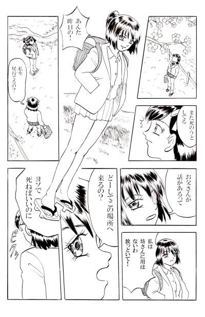 ヒミコ#1-7-1
