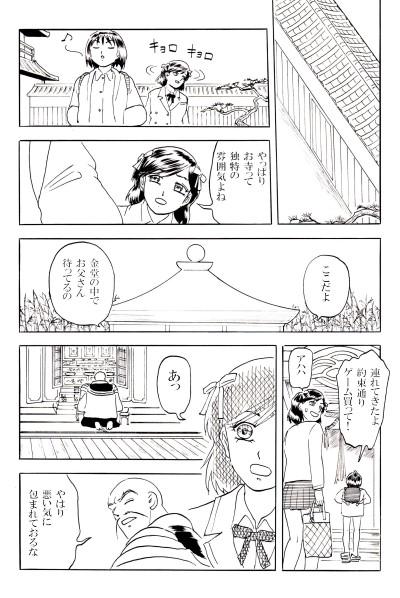 ヒミコ#1-9-1