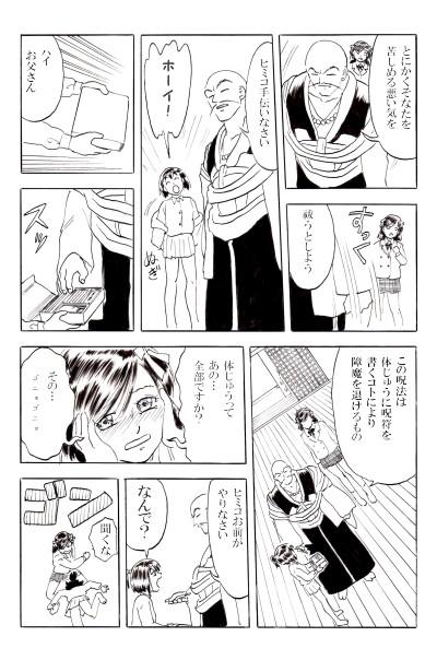 ヒミコ#1-10-1