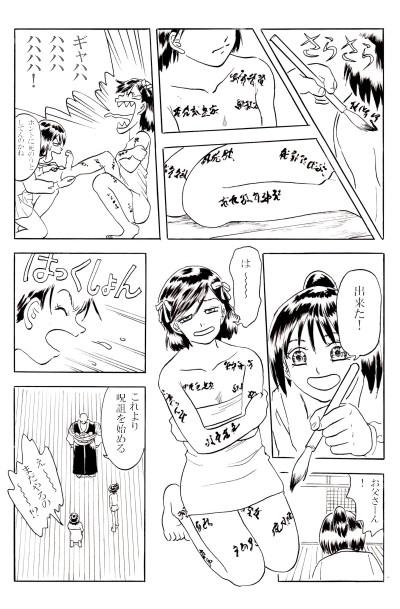 ヒミコ#1-11-1