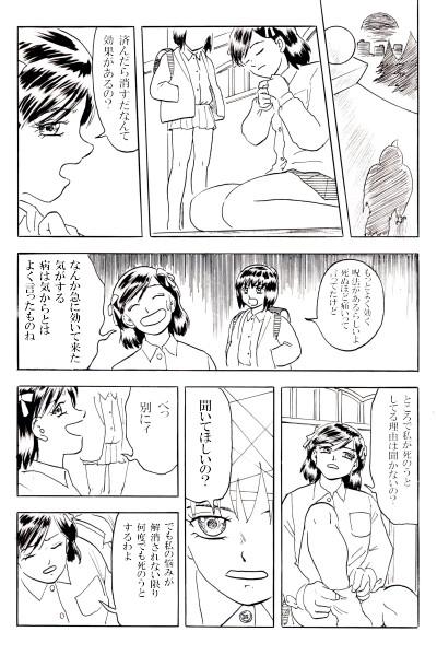 ヒミコ#1-12-1
